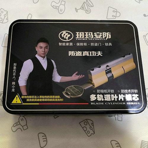 玥玛多轨道叶片锁芯/玥玛超C级防盗锁芯/郑州玥玛专卖店有售