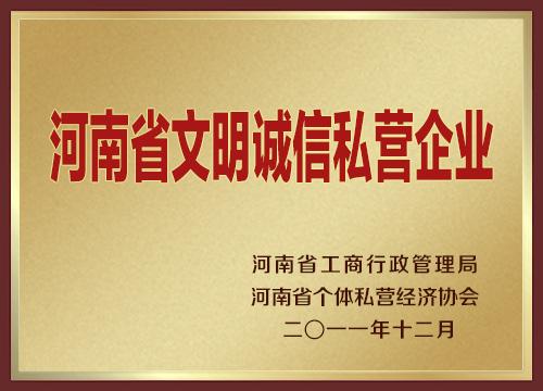 2011年河南省文明诚信私营企业