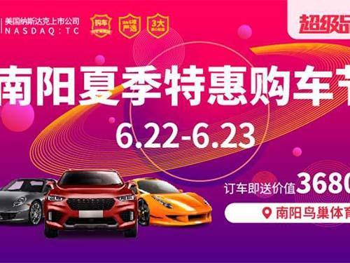 南阳车展-夏季惠民团车节