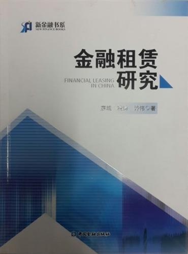 金融租赁研究