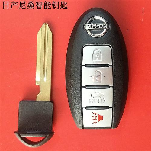 郑州配日产尼桑智能钥匙 尼桑汽车开锁 尼桑汽车配钥匙