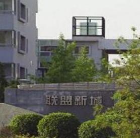 郑州联盟新城