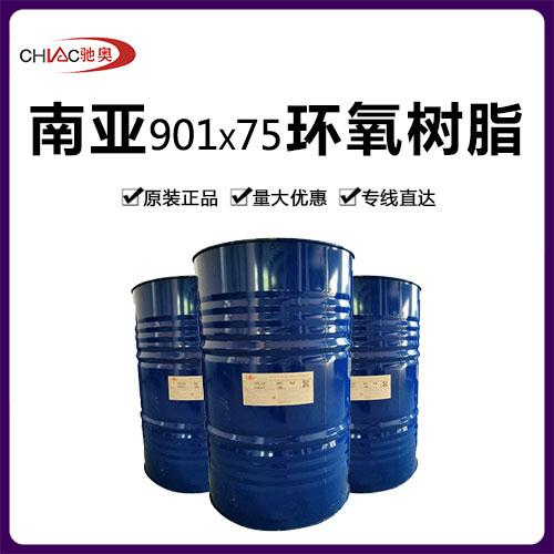 南亚901x75环氧树脂
