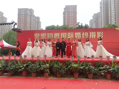 方 城 皇 家 伯 爵 婚 纱 摄 影 开业盛典