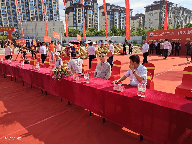 鹿邑县民生工程万农上清湖农贸城举行隆重奠基仪式盛大开工!