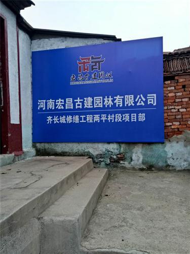 山东淄博县两平村齐长城遗址维修保护工程
