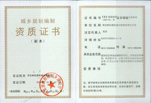 资质认证-保定维民建筑设计院-保定设计院,保定建筑院
