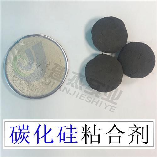 碳化硅球团粘合剂