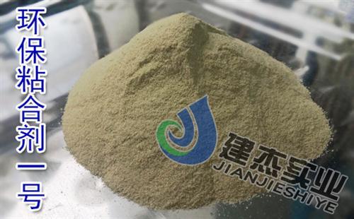 民用洁净型煤粘合剂