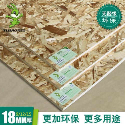 顺芯细木工板 18mm 兔宝宝板材 无醛级 加拿大进口板材