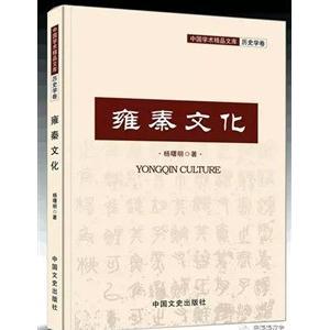 雍秦文化的精神内涵与现代启示