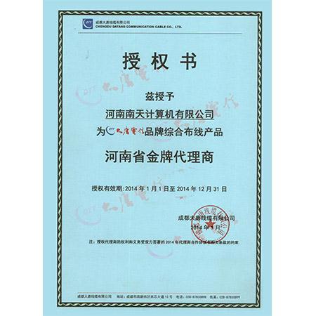大唐代理证书2014