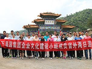 企业文化领导小组旅游