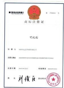 可比达商标证
