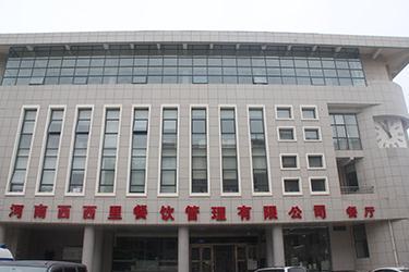 河南省第二人民醫院職工餐廳