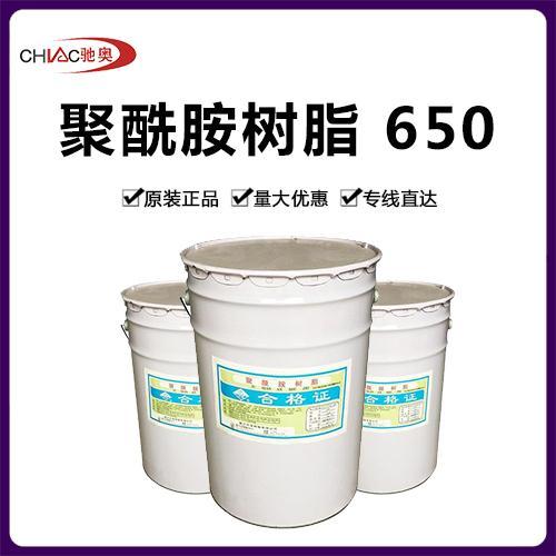650低分子聚酰胺树脂固化剂