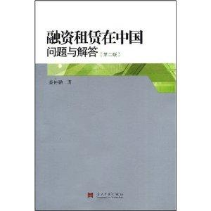融资租赁在中国