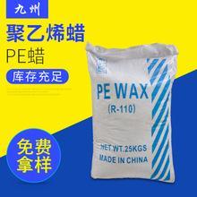 高熔点抗湿PVC内润滑PE聚乙烯蜡 片状粉状聚乙烯蜡PE蜡CH-6A