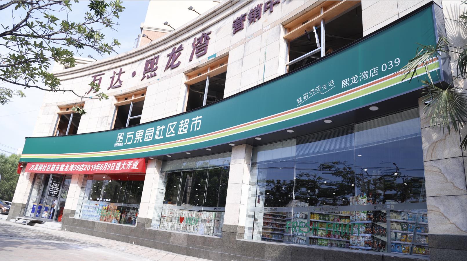 市区社区超市集团39店正式开业