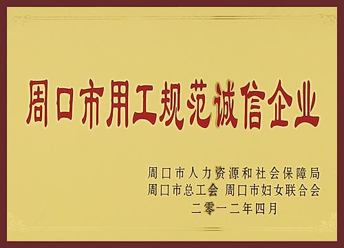 2012年周口市用工规范诚信企业.jpg