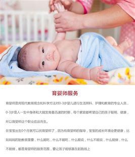 周口月嫂-育婴师服务