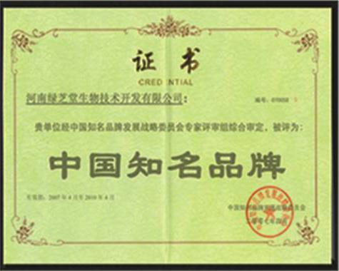 中国知名品牌证书