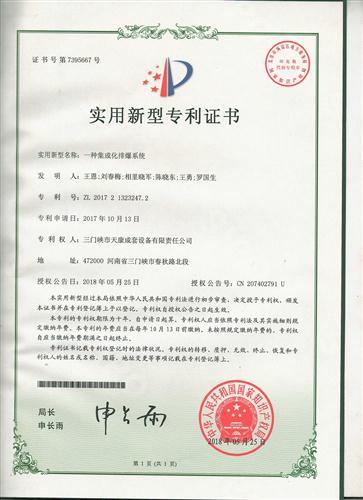 集成化排爆系统  专利