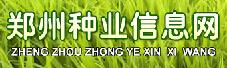 郑州种业信息网
