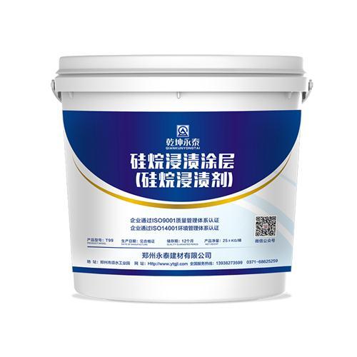 硅烷浸渍涂层(T99硅烷浸渍剂)