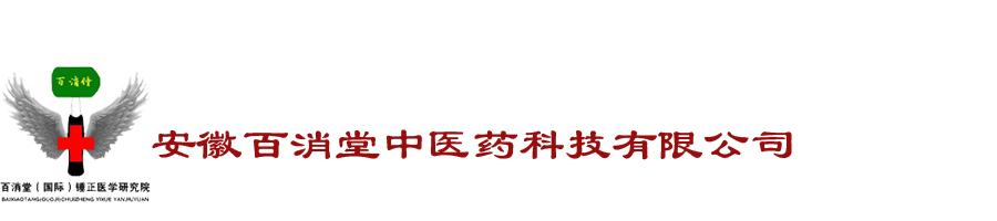 安徽百消堂官网