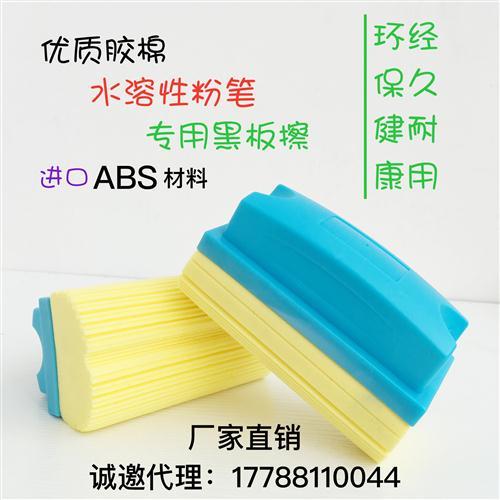 水溶性粉笔专用板刷