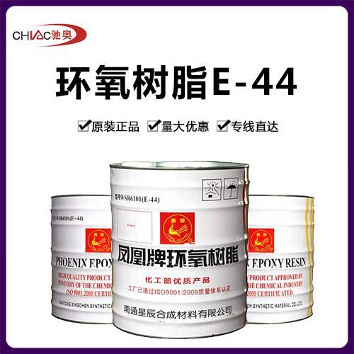 凤凰牌环氧树脂WSR6101(E-44)
