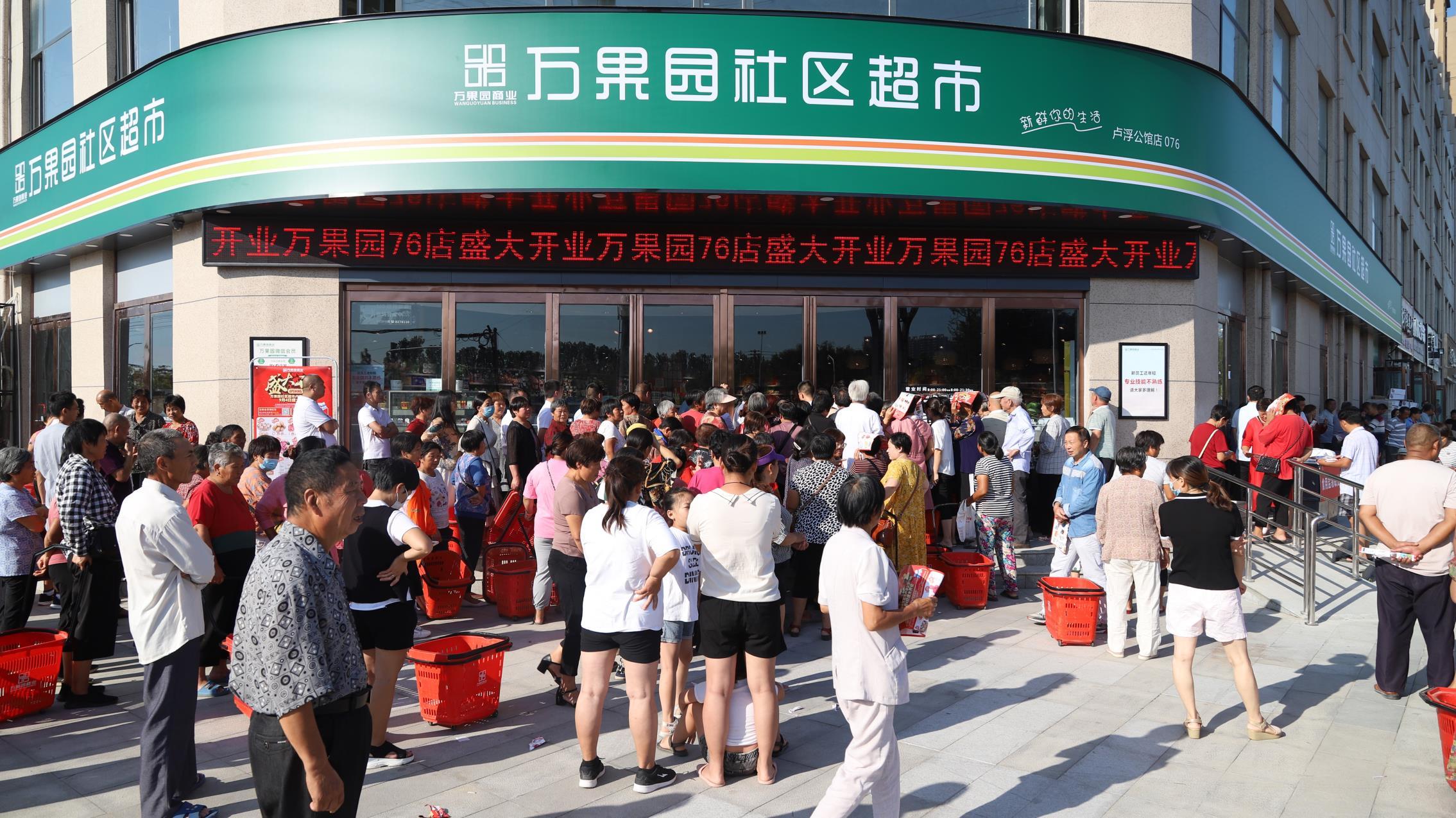 商业连锁社区超市卢浮公馆76店正式开业