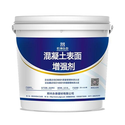 混凝土外表加强剂