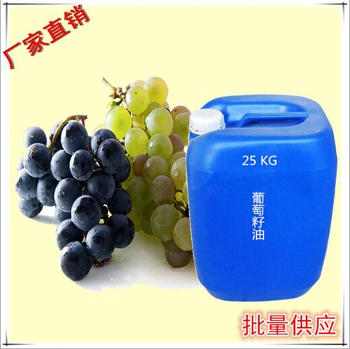 葡萄籽油25kg/200kg批发