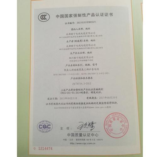 中國國家強製性產品認