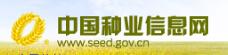 中国种业信息网