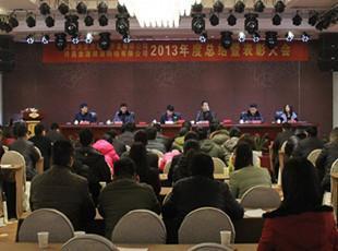 2013年總結表彰大會