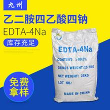 供应99%国标EDTA四钠 工业级国标乙二胺四乙酸四钠 edta-4na批发