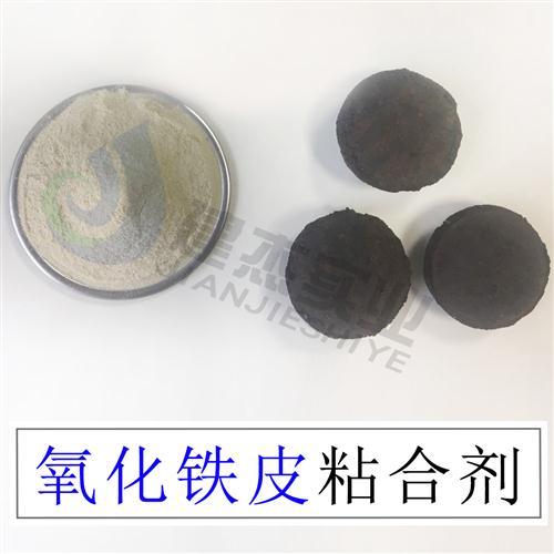 氧化铁皮粘合剂