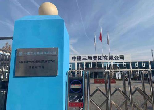 全国单体体量最大的公立医院—天津市第一中心医院