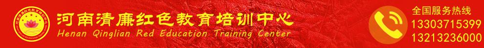 河南清廉紅色教育培訓中心