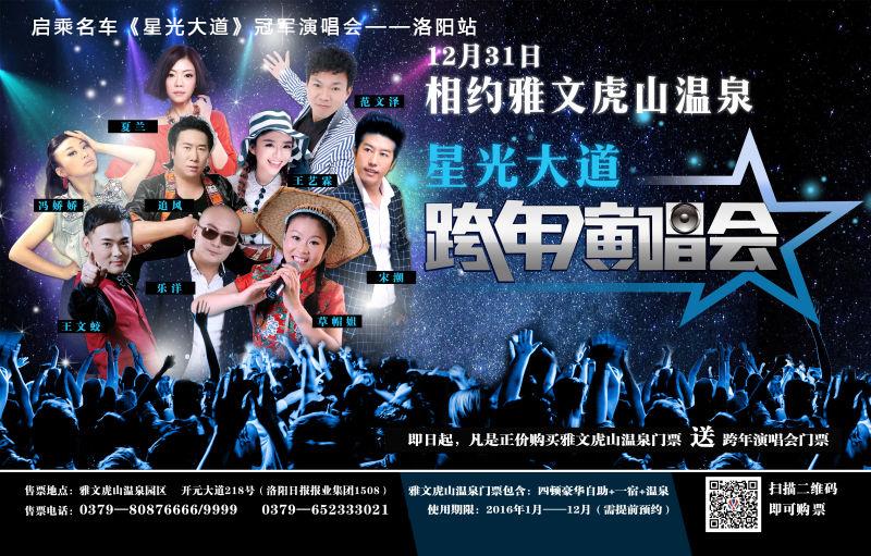 启乘名车《星光大道》2016跨年演唱会将于12月31日走进洛阳