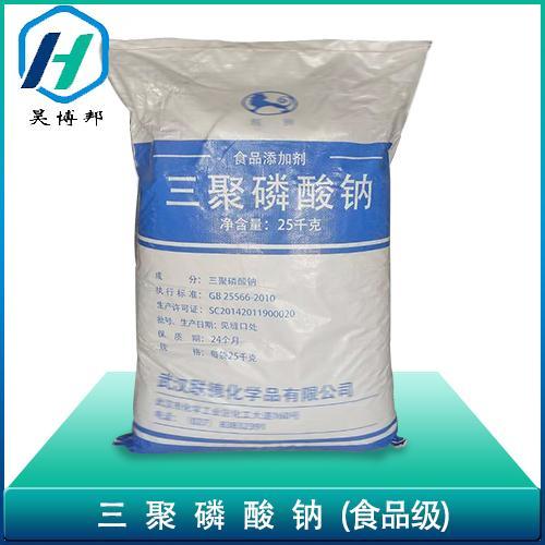 三聚磷酸钠(食品级)