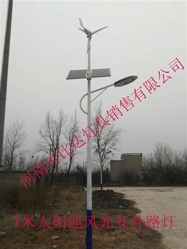 新郑市孟庄7米太阳能风光互补路灯