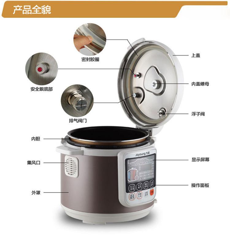 供应九阳 jyy-50ys29电压力锅-电饭煲