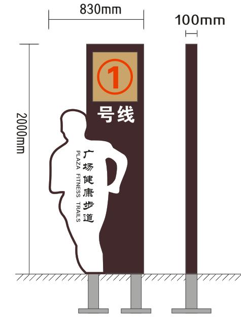 设计制作有限公司 广场健康步道标识牌/公园健康步道指示牌/铁艺广告