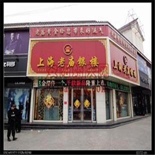 文峰区 上海老庙黄金安阳店