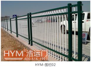 围栏HYM-02