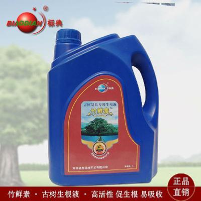 标典竹鲜素 (古树复壮生根液) 5L